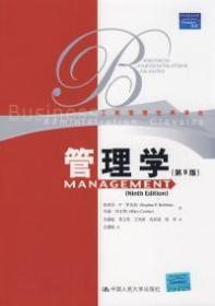 正版二手 管理学(第9版 中文版) 罗宾斯 库尔特 孙健敏 中国人民大学出版社 9787300099569