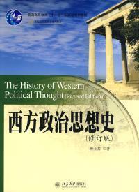 西方政治思想史