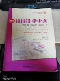 新编读报纸学中文 汉语报刊阅读 准高级 下(有笔记)