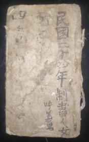 民國手抄本,內容為洞房花燭夜打油詩或民間口傳婚俗順口溜
