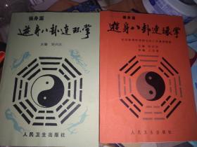 八卦游身八卦掌2册合售 刘汉兴