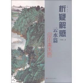 析疑解惑 (云水篇) 山水画系列
