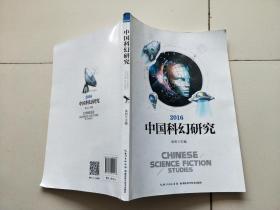 2016中国科幻研究
