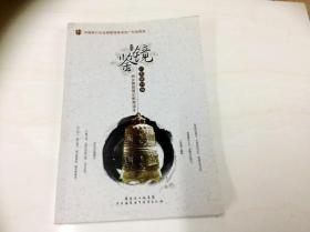 I255478 镜鉴——广东银行业商业贿赂警示教育读本(一版一印)
