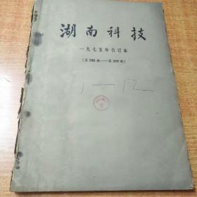 湖南科技报1975年1一12月合订本