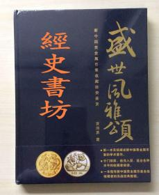 (精装 珍藏版)盛世风雅颂——新中国贵金属币章收藏投资鉴赏 (未开封)