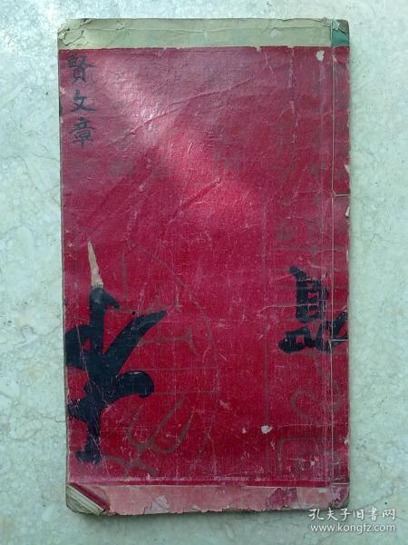 古代文章    手抄本     《陸師文集》