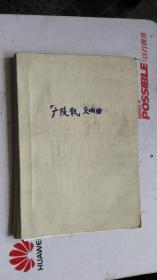 音乐手稿复印本  :广陵散 交响曲。著名作曲家  周龙 作曲。