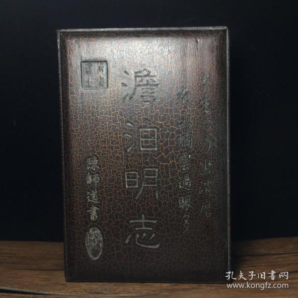 木胎漆器硯臺淡泊明志