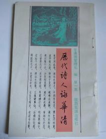 包邮 历代诗人咏华清 内有华清池管理处赠印章