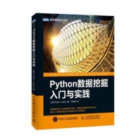 二手Python数据挖掘入门与实践  Robert Layton 人民邮电出版社