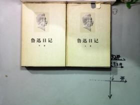 鲁迅日记 高低卷 平装