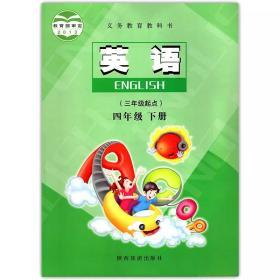 陕旅版小学英语课本 (三年级起点)4四年级下册英语陕西旅游出版社