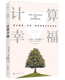 计算幸福:探讨健康、财富、爱情的数学自救指南   9787559632371