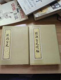 国朝宫史 国朝宫史续编 精装 2册合售