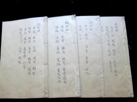 清寫刻本《淵鑒類函》政術部8卷 原裝4冊