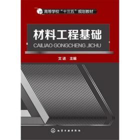 二手材料工程基础 文进   化学工业出版社 9787122274359