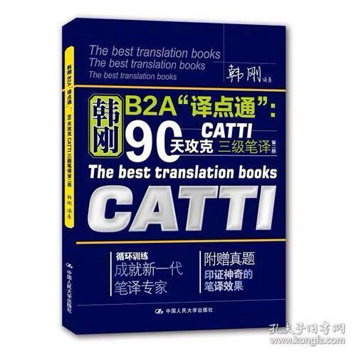 """韩刚B2A""""译点通"""":90天攻克CATTI三级笔译"""