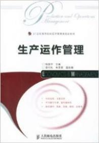 正版二手 生产运作管理 程国平 人民邮电出版社 9787115288400