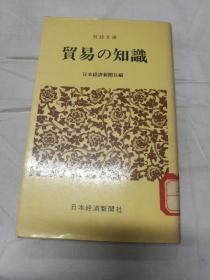 日文原版:贸易知识