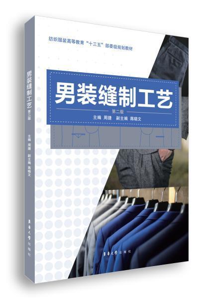 男装缝制工艺(第二版)