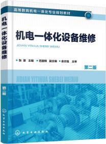 机电一体化设备维修(第二版)(张豪)