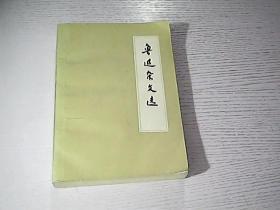 鲁迅杂文选 作者 :  鲁迅 出版社 :  鲁迅杂文选