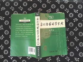 古汉语经常使用字字典(第4版) *-/*-/-