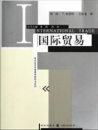 正版二手 国际贸易 (美)海闻 格致出版社 9787543220737