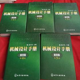 机械设计手册 [第四版] 【五卷全】