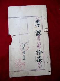 """清光绪山西忻州""""秀容书院""""八股文考试卷"""