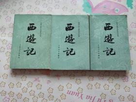 西游记人民文学出版社