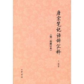 唐宋笔记语辞汇释:第二次修订本
