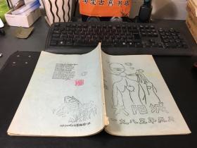 1985年油印本 太阳城 (散文.诗集)第一期