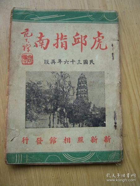 虎邱指南****1947年印.缺封面.封底 .64開【a--9】