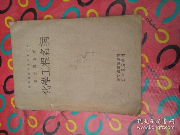化學工程名詞(中華民國三十年十一月)