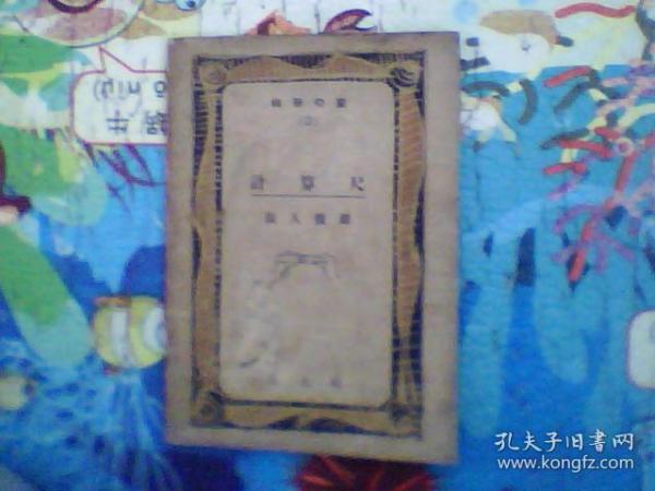 日文版 ; 科學之泉(3)  計算尺  昭和18年印