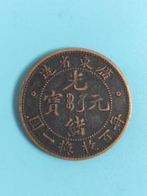 广东省造光绪元宝铜板铜币铜元