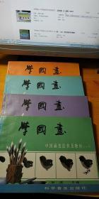 学国画:中国画技法普及教材