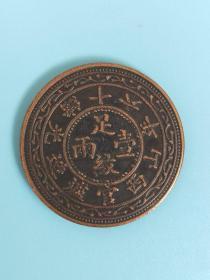 山西官炉造光绪十六年足纹壹两铜板铜币铜元