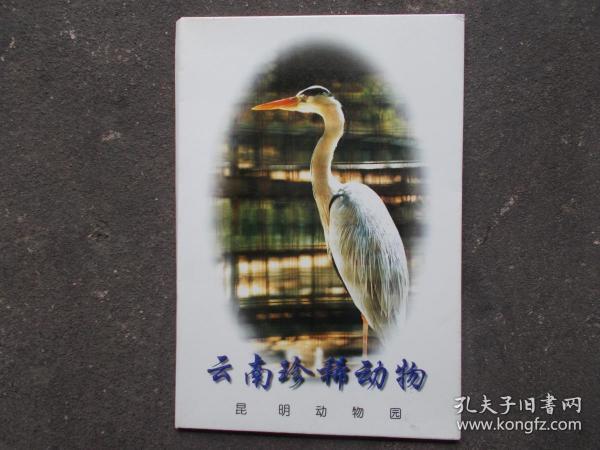 明信片 云南珍稀动物(昆明动物园) 全6枚
