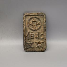 老铜模 铜钱模 五京伯文钱牌 北京伯文