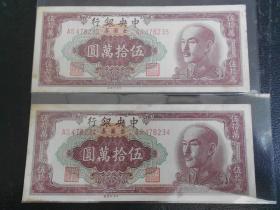 中央银行金圆券伍拾万圆50万元稀少1949年中央厂双连号