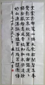 中国书法家协会理事、云南省书法家协会副主席、昆明市书法家协会副主席杨修品著录书法