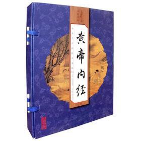 黄帝内经(套装共4册)