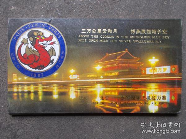 明信片(巴黎-北京-巴黎国际飞机拉力赛) 13张