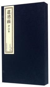 道德经(评注本 套装共2册)