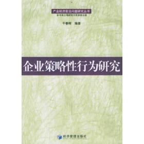 企业策略性行为研究——产业经济前沿问题研究丛书
