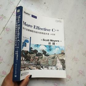 More Effective C++(中文版):35个改善编程与设计的有效方法【内页干净】现货