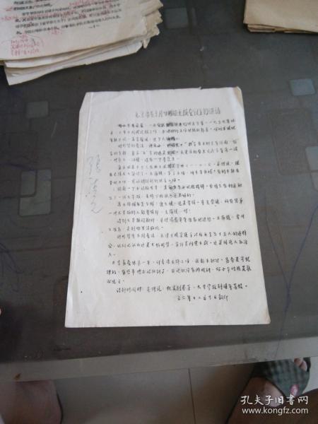 文革资料:毛主席在十月二十四日汇报会议上的讲话